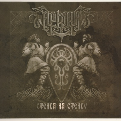 Аркона (Arkona) - Стенка На Стенку (Album)