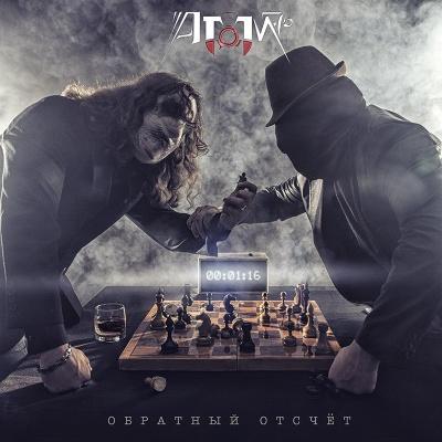АТОМ-76 - Обратный Отсчёт (Album)