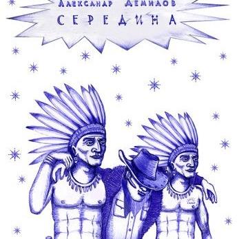 Бобры - Середина