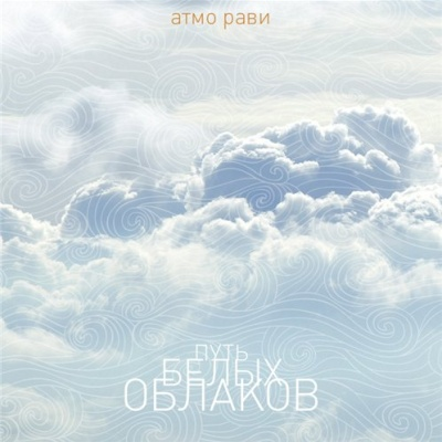 Атморави - Путь Белых Облаков (Album)