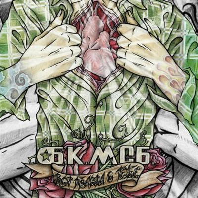 БКМСБ - Вся Правда О Тебе
