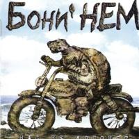 БОНИ НЕМ - Нас Не Догонят