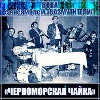 БОКА - Черноморская Чайка