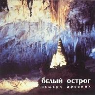 Пещера древних