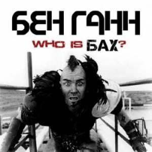 БЕН ГАНН - Who is Бах? (Album)
