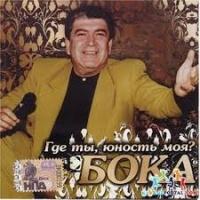 БОКА - Братишка