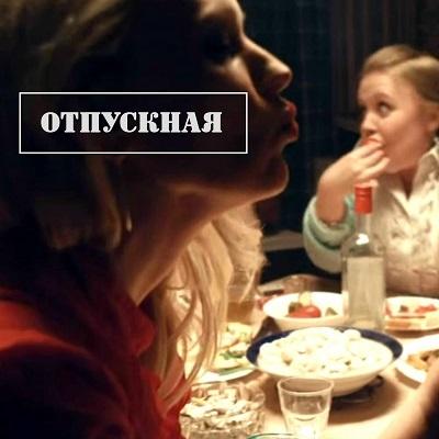 Ленинград - Отпускная (Single)