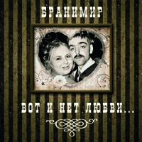 Бранимир - Вот И Нет Любви