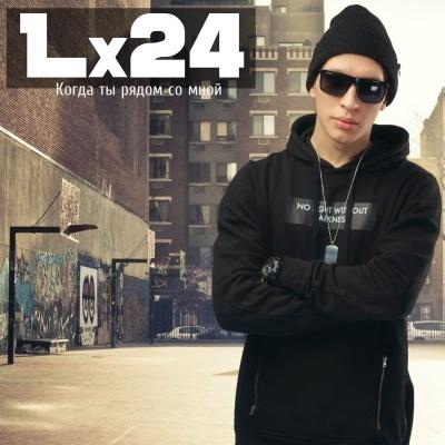 Lx24 - Когда Ты Рядом Со Мной (Single)