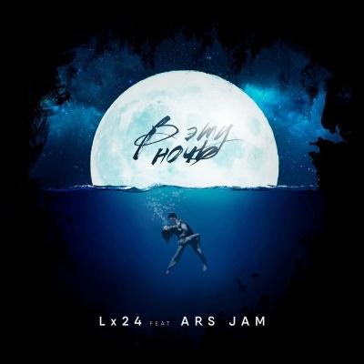Lx24 - В Эту Ночь (Single)