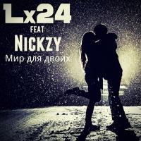 Lx24 - Мир Для Двоих (Single)