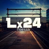 Lx24 - Поезда (Single)