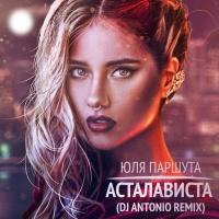 Асталависта (DJ Antonio Remix) (Single)