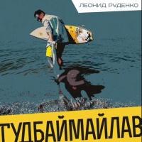 Leonid Rudenko - Гудбаймайлав (Rudenko Remix)