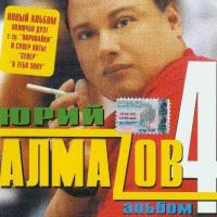 Юрий Алмазов - Альбом №4 (Album)