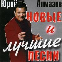 Юрий Алмазов - Шалман