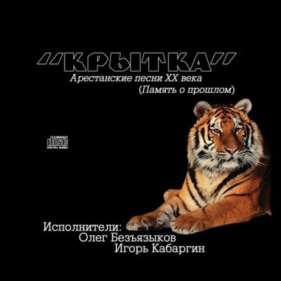 Олег Безъязыков - Крытка