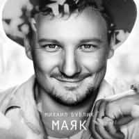 Михаил Бублик - Сбудется Все
