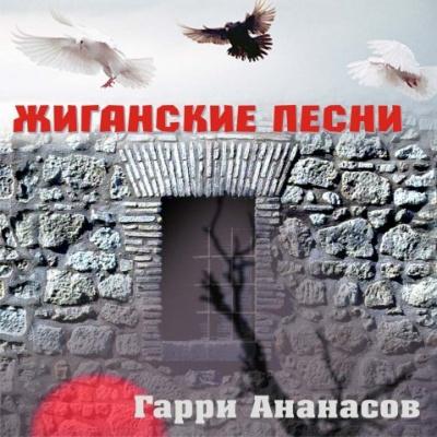 Гарри Ананасов - Жиганские Песни (Album)