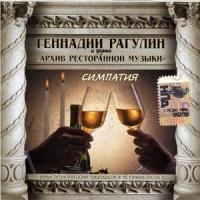 Геннадий Рагулин - Симпатия (Album)