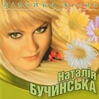 БУЧИНСЬКА Наталія - Дівчина-Весна