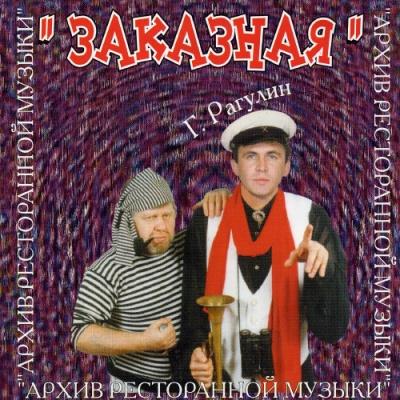 Геннадий Рагулин - Заказная (Album)