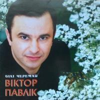 Виктор Павлик (Віктор Павлік) - Білі Черемхи (Album)
