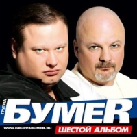 Бумер - Шестой Альбом (Album)