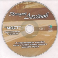 Виталий Аксёнов - Мост CD1 (Album)