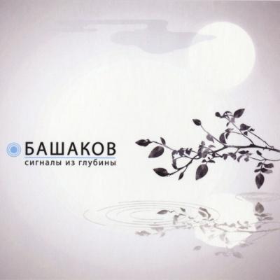 Духи - Сигналы Из Глубины (Album)