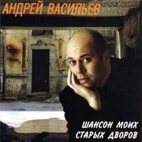 Андрей Васильев - Шансон Моих Старых Дворов