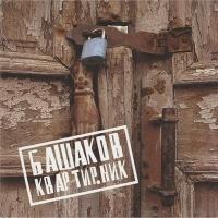 Духи - Квартирник В Питере 3 Августа (Album)