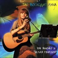БЕЛАЯ ГВАРДИЯ - Так Восходит Луна (Album)