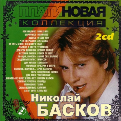 Николай Басков - Платиновая коллекция (CD-1)