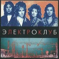 Электроклуб - Электроклуб (Album)