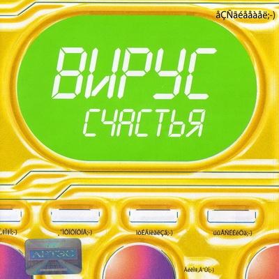 ViRUS! - Вирус Счастья (Album)