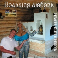 Иван Банников - Большая Любовь (Album)