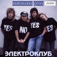 Электроклуб - Маменькина Дочка (Album)