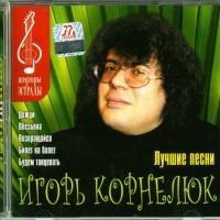 Игорь Корнелюк - Лучшие Песни (Новая Коллекция) (Album)