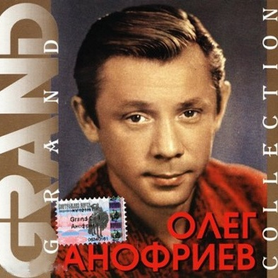 Олег Анофриев - Grand Collection (Album)