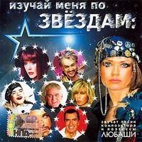 Любаша - Изучай Меня По Звездам (Album)