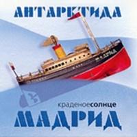 Краденое Солнце - Антарктида Мадрид (Album)