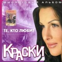 Те, Кто Любит (Фиолетовый Альбом)