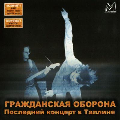 Гражданская Оборона - Последний Концерт В Таллине