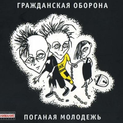 Гражданская Оборона - Поганая Молодёжь (Album)