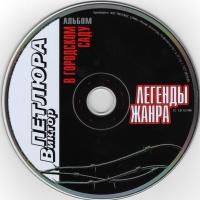 Виктор Петлюра - Легенды Жанра (Album)