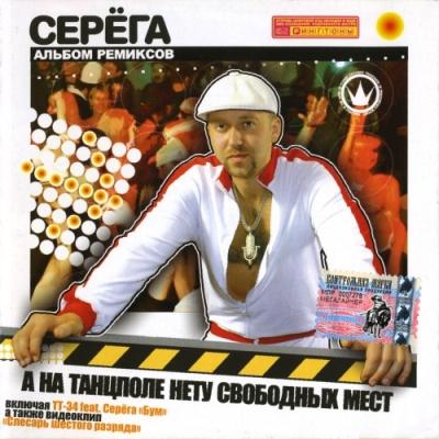 Серёга - А На Танцполе Нету Свободных Мест (Альбом Ремиксов) (Album)