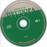 Золотая Коллекция CD1