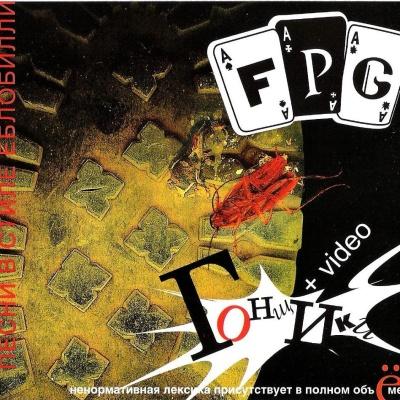 F.P.G (Fair Play Gang) - Гонщики (Album)