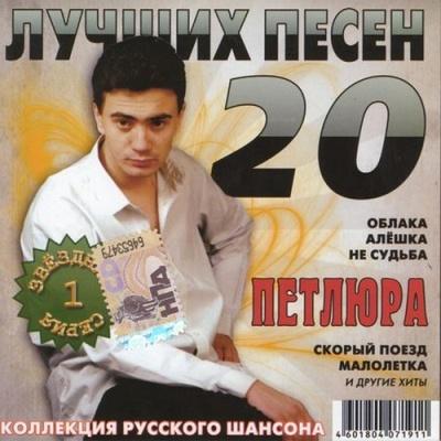 Виктор Петлюра - 20 Лучших Песен (Album)